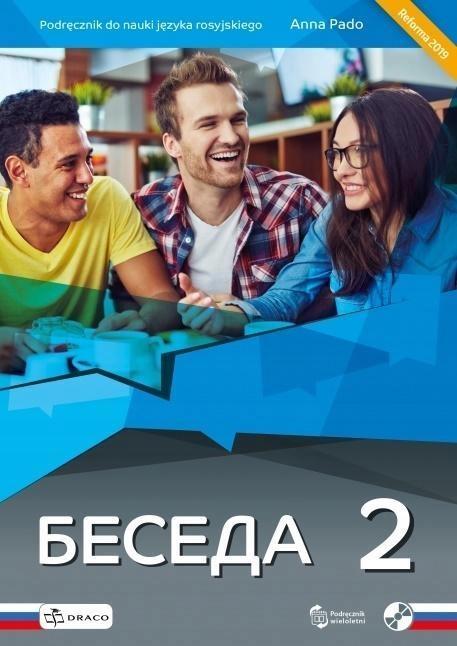Учебники и упражнения
